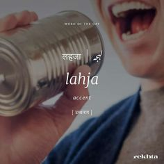 Urdu Words With Meaning, Hindi Words, Urdu Love Words, Words For Writers, Vocabulary Builder, One Word Quotes, Urdu Novels, Beautiful Arabic Words, Learn English Words