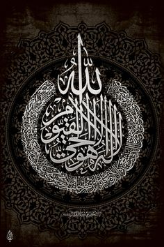 Al-Baqarah ( 2 - 255 ) ( Ayah Kursi ) by Baraja19.deviantart.com on @DeviantArt
