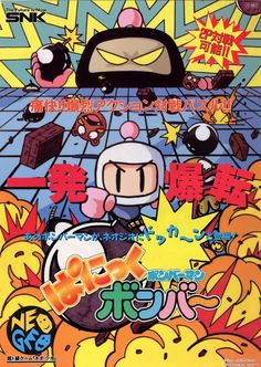 The Arcade Flyer Archive - Video Game Flyers: Panic Bomber, / Raizing Video Game Posters, Video Game Art, Video Games, Games Box, Old Games, Pc Engine, Japanese Games, Japanese Illustration, Anime Fnaf