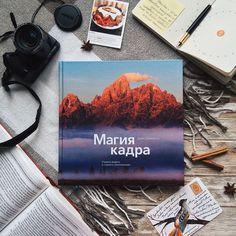 490 отметок «Нравится», 23 комментариев — Анастасия / Москва (@hey_pirog) в Instagram: « Книга 47. Джек Дайкинг «Магия кадра», @mifbooks  Сложно представить современного человека, не…»