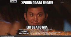 ορεστης τσανγκ #survivorgr Funny Memes, Jokes, Funny Photos, Greece, Haha, Medicine, Humor, Text Posts, Fanny Pics