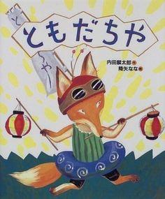 絵本『ともだちや』 Thing 1, Old Books, Book Collection, Nostalgia, Drawings, Kids, Pictures, Fictional Characters, Design