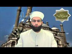 الأحباش : 1\2 نبي الله شعيب عليه السلام - قصص الأنبياء - YouTube