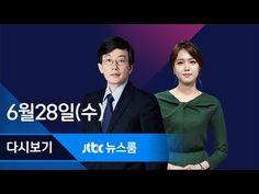2017년 6월 28일 (수) 뉴스룸 다시보기