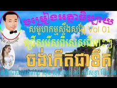 ប្រជុំបទចម្រៀងអត្ថាធិប្បាយ Vol 09-12 - YouTube