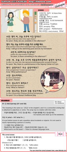 11 6-1 Suryun Lee's Korean Are you available in the afternoon?