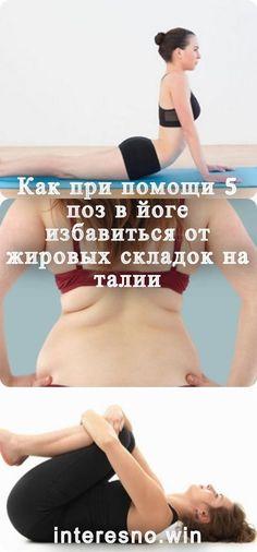 Как при помощи 5 поз в йоге избавиться от жировых складок на талии My Yoga, Yoga Inspiration, Flat Belly, Health Fitness, Wellness, Exercise, Train, Slim, Workout