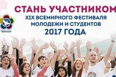 В России состоится грандиозное молодежное событие международного масштаба — XIX Всемирный фестиваль Молодежи и студентов, участниками которого смогут стать и активные лабытнангцы.   Фестиваль будет проходить в олимпийском Сочи с 15 по 21 октября 2017 года. Предполагается, что его участниками станут более 20 тысяч молодых людей из 150 стран мира в возрасте от 18 до 35 лет. На одной площадке соберутся молодые лидеры из разных сфер: представители молодежных общественных организаций, журналисты…
