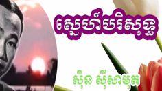 sne brisot,sain sai sa mout,by Sin Sisamuth,Khmer Classic Song,Khmer Old...