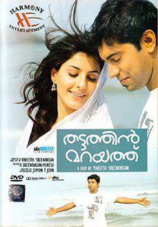 Thattathin Marayathu Malayalam Movie Online - Nivin Pauly, Isha Talwar and Aju Varghese. Directed by Vineeth Sreenivasan. Music by Shaan Rahman. 2012[U] w.eng.subs