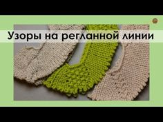 VK is the largest European social network with more than 100 million active users. Knitting Paterns, Knitting Videos, Knitting For Beginners, Lace Knitting, Knitting Stitches, Knit Patterns, Crochet Hooded Scarf, Crochet Shawl, Knit Crochet