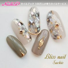 Herbst / Party / Frauenverein / Hand / Shell-Bliss iss Sachi Nageldesign - - New Ideas Stylish Nails, Trendy Nails, Cute Nails, My Nails, Asian Nails, Korean Nails, Japanese Nail Design, Japanese Nails, Nail Swag