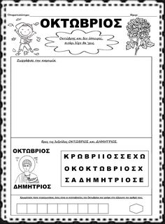 Days Of Week, Fall Is Here, Autumn Activities, School Days, School Projects, Special Education, Greek, Greece
