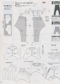 Harem pants, pattern instructions