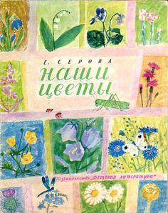 """Our Flowers"" by Ekaterina Serova, illustrator Natalia Basmanova. Publishing ""Children's Booksreleased"", 1955-68 ?"
