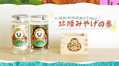 Japanese Sake, Commercial, Branding, Display, Tableware, Pattern, Prints, Floor Space, Brand Management