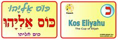 Kos Eliyahu (Cup of Elijah)[Hebrew] - Hebrew flash card to print out and use to help you gain one Hebrew word each day
