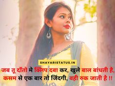 Romantic Status In Hindi - romantic whatsapp status, romantic love status Romantic Status, Romantic Love, Shayari Status, Love Status, Amp, Movies, Movie Posters, Films, Film Poster