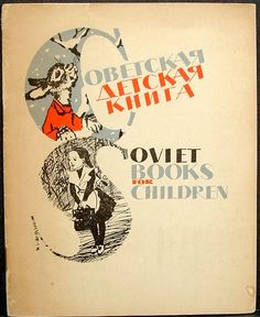 Poster for Soviet children book illustration