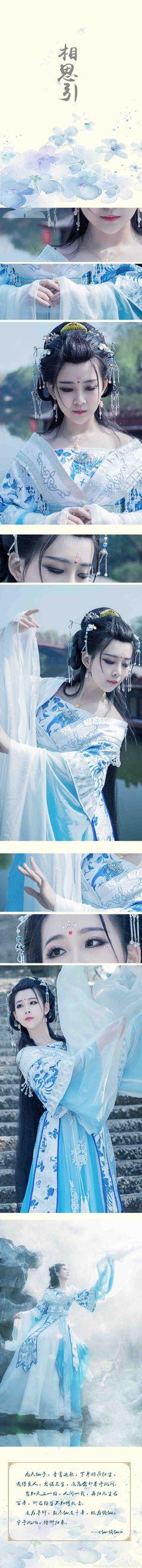 神魔井-秭颜 's Weibo_Weibo Geisha, Traditional Fashion, Traditional Outfits, China Girl, Chinese Clothing, Ancient China, Chinese Culture, Cultura Pop, Hanfu