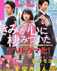 Kokoro, Japan, Movies, Movie Posters, Instagram, Naver, Films, Film Poster, Cinema