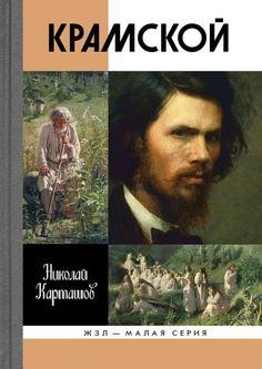 http://i.livelib.ru/boocover/1001517110/o/283d/Kartashov_N.A.__Kramskoj.jpeg