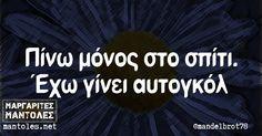 Πίνω μόνος στο σπίτι. Έχω γίνει αυτογκόλ mantoles.net Greek Memes, Funny Greek, Greek Quotes, Love Quotes, Funny Quotes, Quotes Quotes, Funny Statuses, Sylvia Plath, Anais Nin