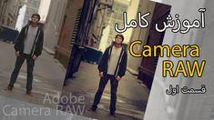 قسمت اول : Adobe Camera RAW آموزش Camera Raw, Company Logo, Logos, Logo