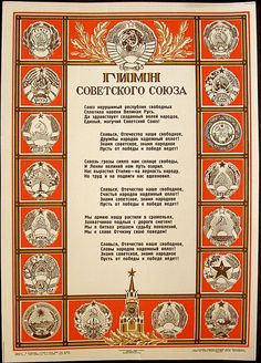 Soviet poster with national anthem text