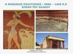 Ο μινωικός πολιτισμός - α΄μέρος : ιστορία, ανάκτορα  by vserdaki via slideshare