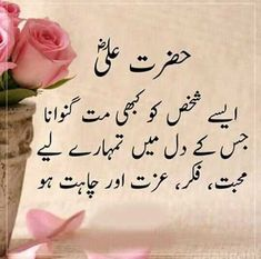 You are trying to Search best collection of Hazrat Ali Quotes images SMS ? Read Hazrat imam Ali A.S Quotes in Urdu. Inspirational Quotes In Urdu, Urdu Quotes Islamic, Hadith Quotes, Imam Ali Quotes, Islamic Messages, Quran Quotes, Qoutes, Islamic Status, Shyari Quotes