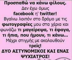 Φωτογραφία Funny Greek Quotes, Funny Quotes, Life Quotes, Funny Images, Funny Pictures, Real Life, Laughter, Jokes, Wisdom