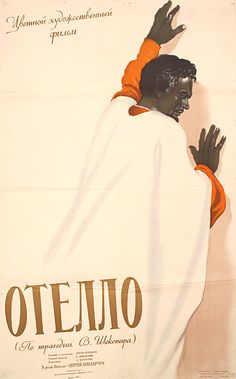 "Movie Poster of the Week: Orson Welles' ""Othello"" and Shakespeare on Film on Notebook 