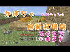 【めぐクラ021】かぼちゃ収穫機&ランタンづくり♪【マインクラフト実況動画】 - YouTube