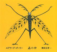 Amazon.co.jp: 蟲の神: エドワード ゴーリー, Edward Gorey, 柴田 元幸: 本