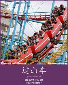 过山车 - Guòshānchē - tàu lượn siêu tốc - roller coaster