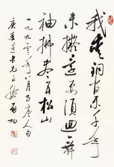 Chinese Calligraphy, Calligraphy Art, Text Back, Chinese Painting, Impressionist, Modern Art, Auction, Drawings, Prints