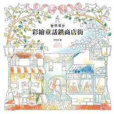Get Creative 6 To Publish English Language Edition Of My Colorful Town A Coloring Tour By Japanese Artist Chiaki Ida
