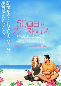 Japanese movie poster image for 50 First Dates The image measures 675 * 963 pixels and is 67 kilobytes large. Cinema Movies, Movie Theater, Film Movie, Love Moves, Movie Covers, Japanese Poster, Cinema Posters, Classic Movies, Drama