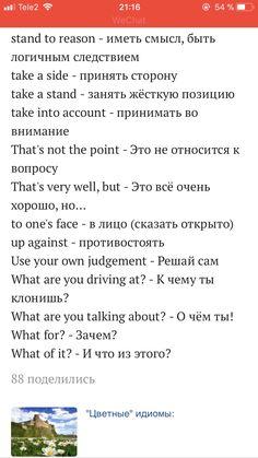 Vocabulary Words, English Vocabulary, English Grammar, English Language, English Tips, English Study, English Lessons, Russian Language Learning, Language Study