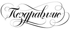 Lettering of the russian word Поздравляю which means congratulations. - by Thierry Fétiveau.