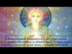 """Ченнелинг 05.09.16 Божественный Направитель""""Сознание человека превосходит все ожидания"""" – Возрождение души для новой жизни"""