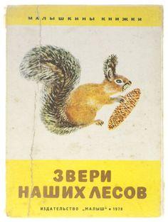 Звери наших лесов | Bestie naszych lasów → МАЛЫШ, 1978, 175 × 240 mm, leporello na tekturkach