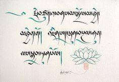 """Green Tara prayer"", by Tashi Mannox Tibetan Symbols, Tibetan Script, Tibetan Art, Prayer Tattoo, Mantra Tattoo, Tattoo Art, Green Tara Mantra, Tibetan Tattoo, Rune Symbols"
