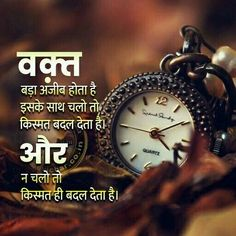❤ s anas ❤ Chankya Quotes Hindi, Gita Quotes, Motivational Picture Quotes, Good Morning Inspirational Quotes, Morning Quotes, Real Life Quotes, Reality Quotes, Success Quotes, Osho