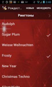 Скачать Новогодние рингтоны на Андроид