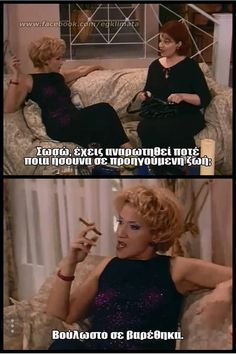 Series Movies, Tv Series, Comedy, Greek, Cinema, Jokes, Mood, Funny, Collection