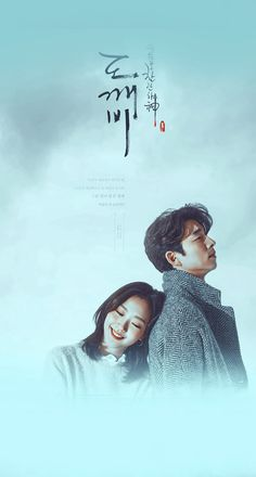 Goblin Drama Wallpaper #Goblin #Drama #Kdrama #Wallpaper #Phone #Kpopwallpaper #Kpop #Korean #Korea #Movies