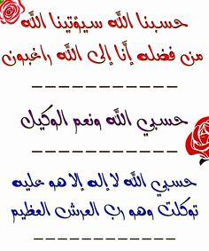 DesertRose,;,حسبي الله ونعم الوكيل نعم المولى ونعم النصير,;,