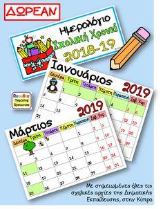 Ημερολόγιο Σχολικής Χρονιάς 2018-19 Back 2 School, Thing 1, Bingo Cards, Kindergarten, Calendar, Teacher, Organization, Education, Kids
